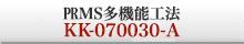 PRMS多機能工法 kk-070030-A