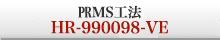 PRMS工法 HR-990098-VE